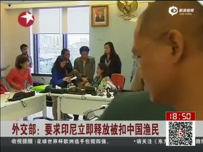 外交部:我海警船未入印尼领海 要求释放渔民