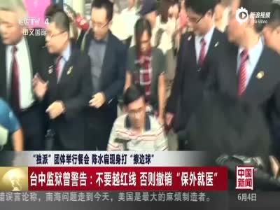 现场:陈水扁搭高铁参加餐会 右手不停颤抖