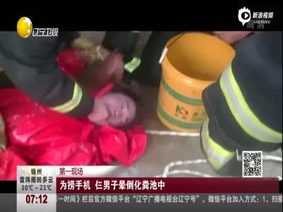 仨男子为捞手机晕倒化粪池中 救援人员中毒昏迷