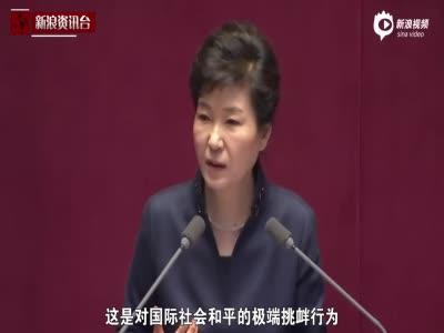 朴槿惠发表演说:核武只能促使朝鲜政权崩溃