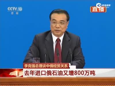 李克强:中俄合作不受第三方压力 不针对第三方