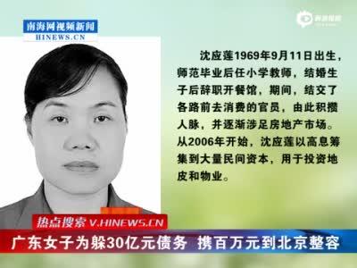 广东女子为躲30亿元债务 携百万元到北京整容