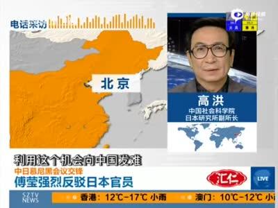 日本高官就钓鱼岛问题向傅莹发难 遭强烈反驳