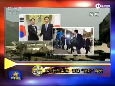 日韩秘密军演被日媒意外曝光 韩方要求日方隐藏