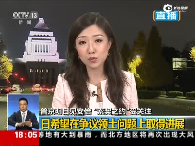 安倍将访俄会见普京 日媒:乘兴而去败兴而归