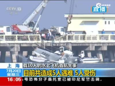 上海载10人水上飞机撞桥 起重机现场救援