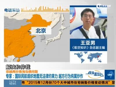 越南向国际民航组织提出修改南沙相关地图