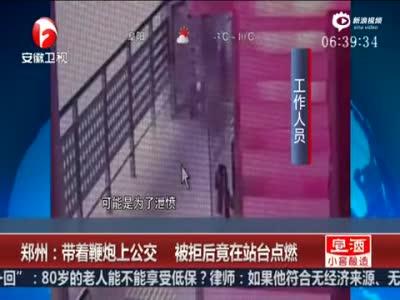 监拍男子带鞭炮上公交被拦 为泄愤在站台点燃