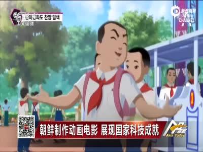 朝鲜制作全新动画电影:少年击碎陨石拯救地球