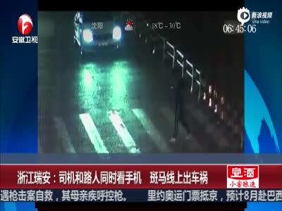 监拍司机路人同时看手机 路人被撞空中转360度