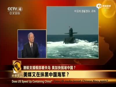 美媒称中国潜艇曾在日本海模拟攻击美航母
