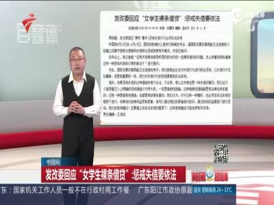 """发改委回应""""裸条借贷"""":惩戒失信要依法"""