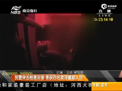 实拍民警突击检查浴室 四人赤裸交易当场被捉