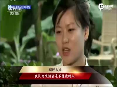 朝鲜电视台播禁烟宣传片 以女性视角进行劝诫