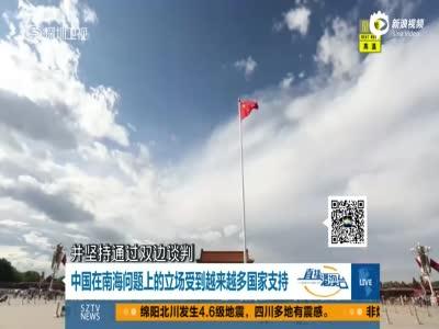 人民日报:中国完全有能力拖走赖在仁爱礁菲船