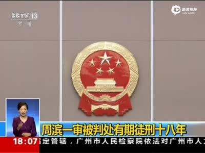 现场:周永康儿子周滨一审获刑18年 罚金3.5亿