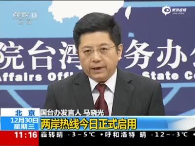 国台办:两岸热线正式启用 完成首次通话