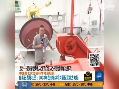 雪龙扬帆再出征:中国第七次北极科学考察启航