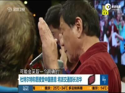 菲新总统:不会因黄岩岛与中国开战 不参与巡航