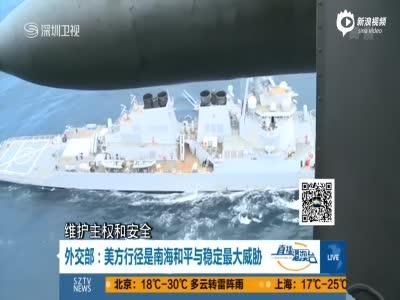 美舰闯永暑礁12海里 解放军派多个舰机驱离