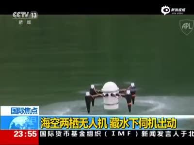 美研发海空两栖无人机 可潜伏水下百米2个月