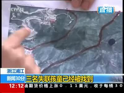 现场:浙江3名失联孩童被找到 发现时身体虚弱