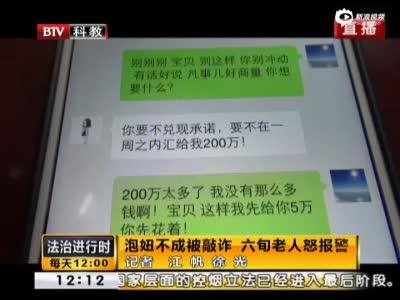 六旬男子迷上26岁舞蹈演员 遭勒索200万