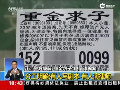 江西余干重金求子诈骗成产业链:渔民村变富婆村
