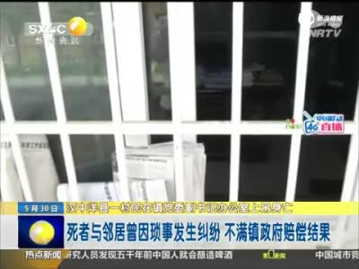 七旬妇镇政府内自缢身亡 曾数次上访讨药费