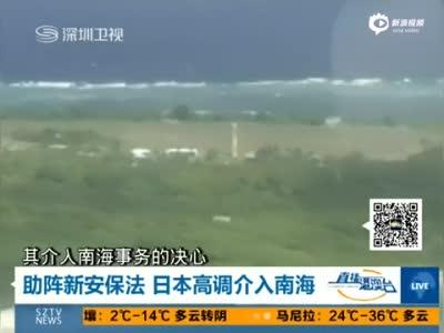 日助阵新安保法介入南海 欲借两海联动围堵中国