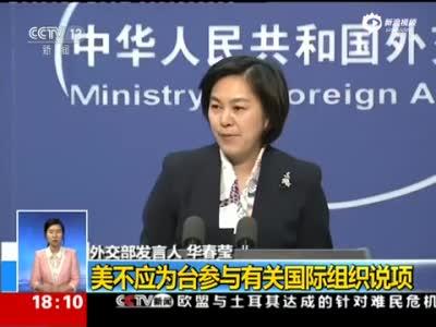 外交部:美方勿为台湾参与国际组织活动说项