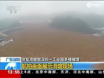 航拍深圳滑坡泥土灌入工业园 最高达十几米