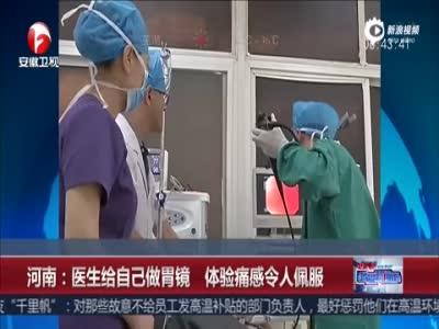 实拍医生自己给自己做胃镜 为体验患者感受