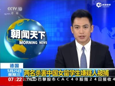 德国情侣残杀中国女留学生 警方称为性侵犯案
