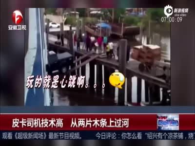 奇葩司机用两片木板驾车渡河 围观民众全傻眼