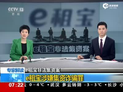 e租宝黑幕揭开:非法集资500亿 涉90万投资人