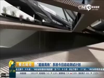 超级高铁启动首次测试 速度可达1125千米/小时