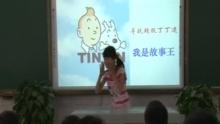 """寻找超级丁丁迷""""我是故事王""""全国挑战赛:来自四川眉山师范学校附属小学张笑笑讲述《丁丁历险记》的故事,快来看看吧!活动专题及投票地址:http://baby.sina.com.cn/z/tintin/index.shtml。"""