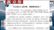 办证难18人被问责 得谢媒体曝光 20150713 津晨播报